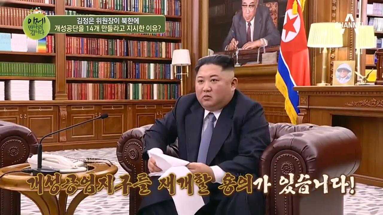 '개성공단 재개' 김정은 위원장이 개성공단을 14개 만....