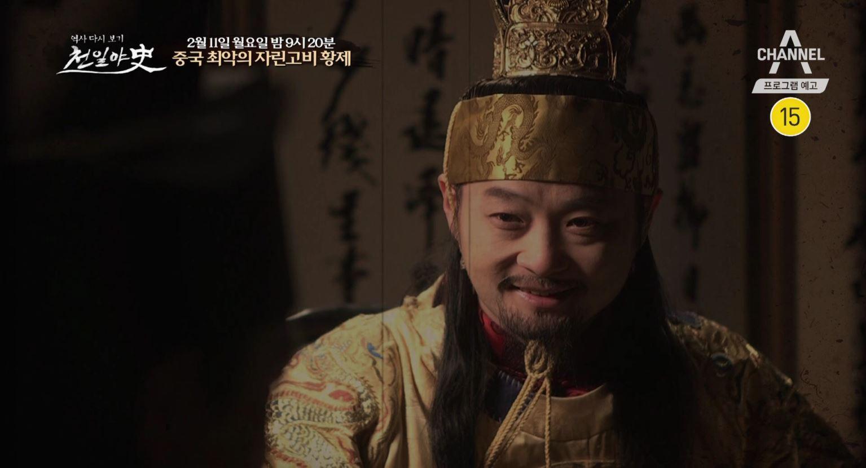 [예고] 누더기 옷을 입은 중국 최악의 자린고비 황제?....