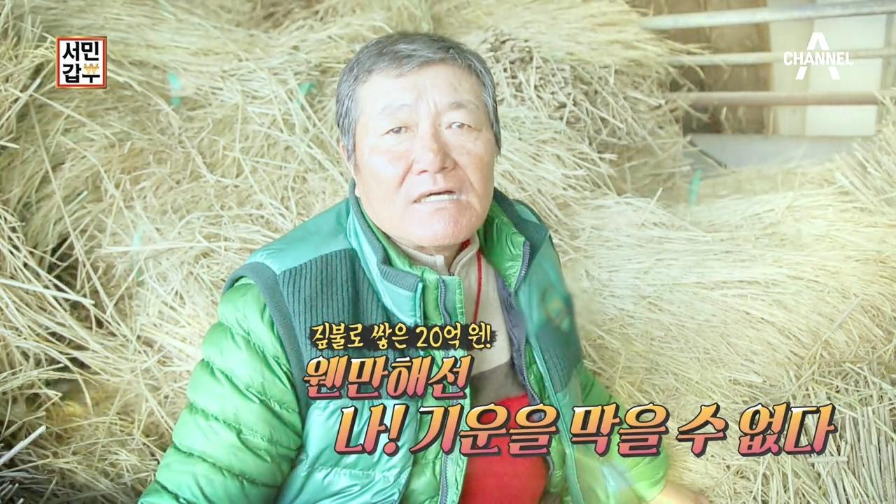 서민갑부 217회