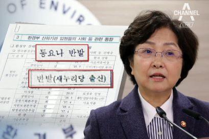 [단독]검찰, 환경부 '찍어내기' 정황 문건 확보