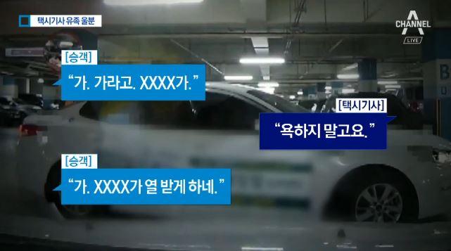 """""""사과도 없이 게임만""""…동전 택시기사 유족 분노"""