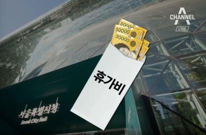 서울시, 저소득 근로자에 휴가비 25만 원 지원