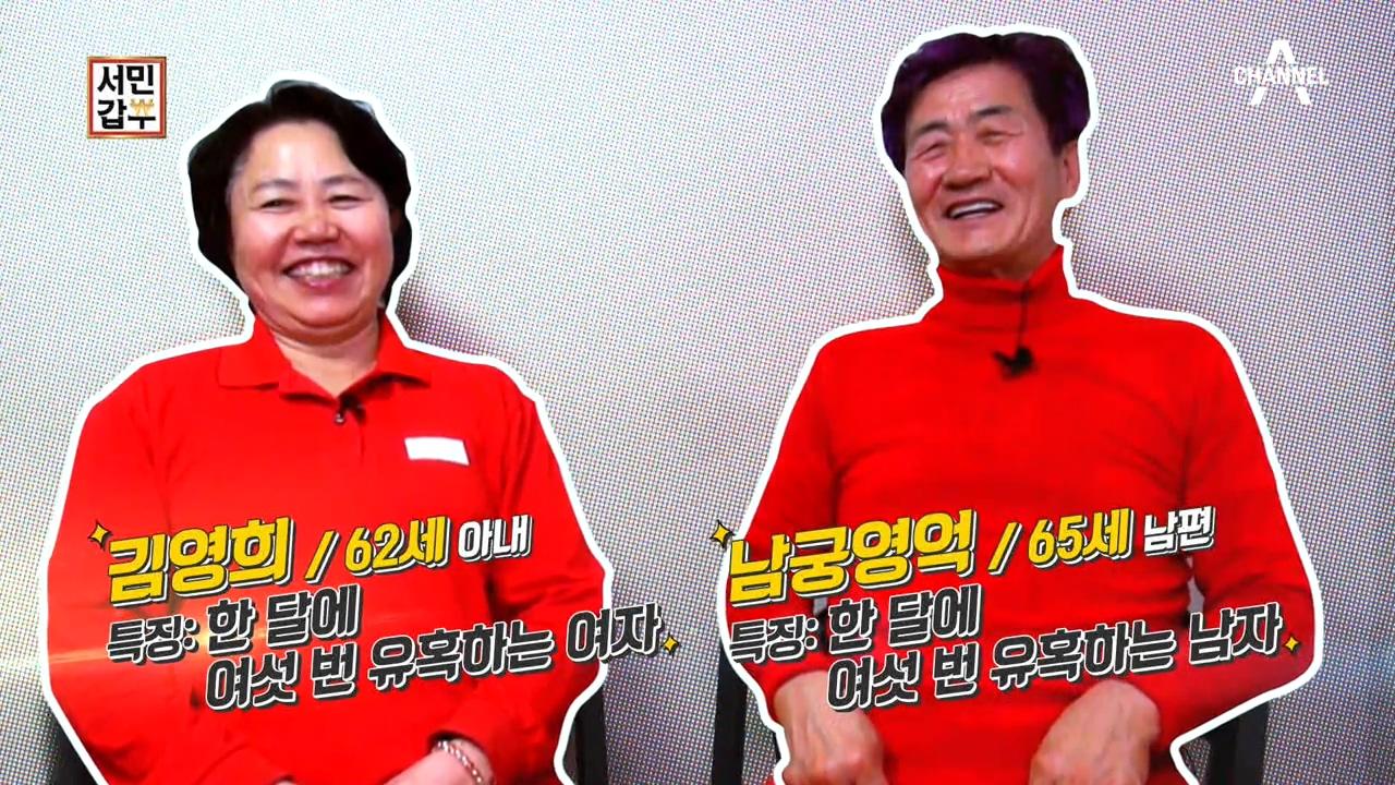 서민갑부 218회