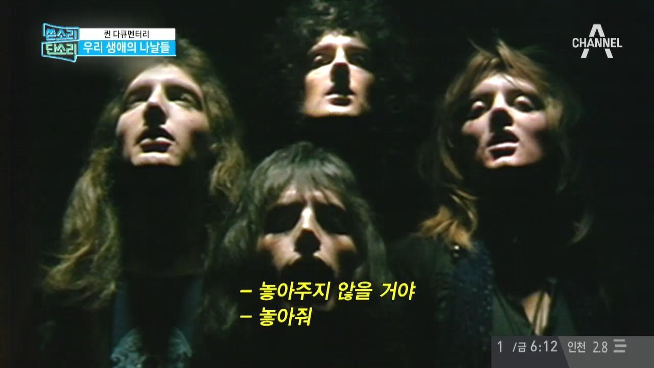 '채널A 시청자 마당' 378회