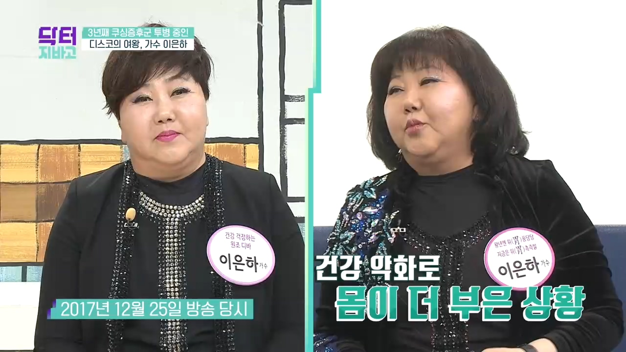 7080 대표 가수 '이은하' 사실 3년째 쿠싱증후군 ....