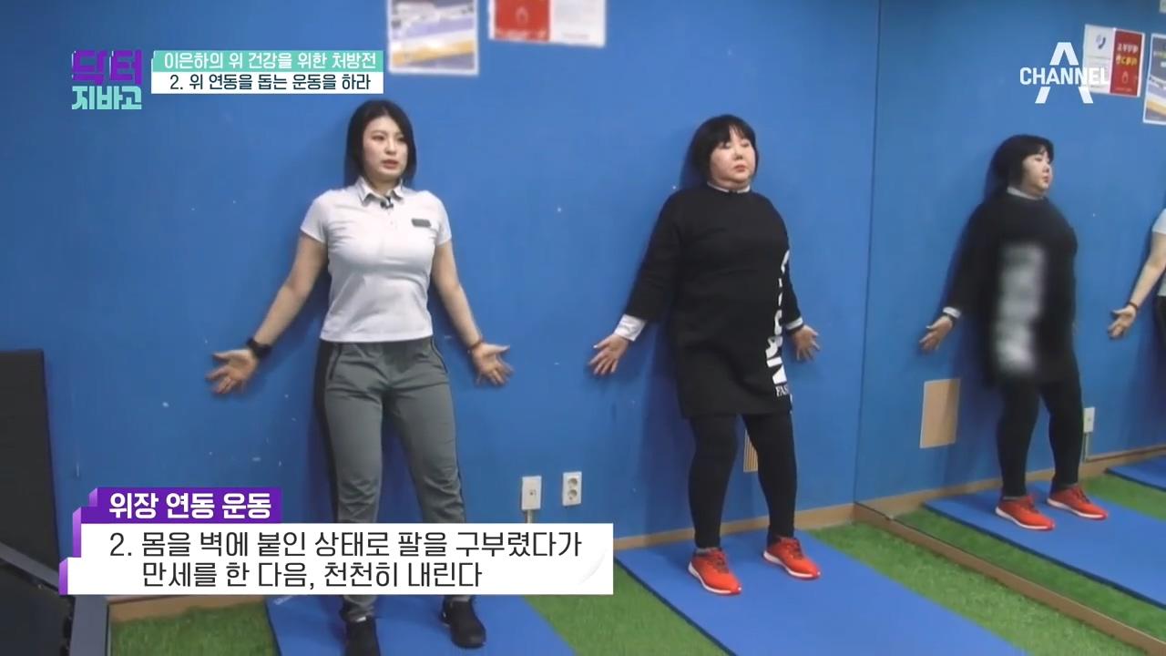 위장 회복을 위한 특별 운동법 '미션: 위장의 연동을 ....