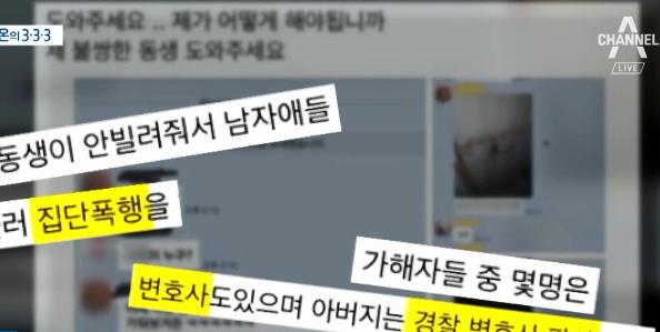 """[333 뉴스]""""집단폭행당한 동생 도와주세요""""…알고 보...."""