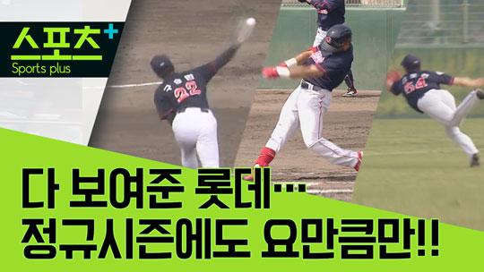 [스포츠+]다 보여준 롯데…정규시즌에도 요만큼만!!