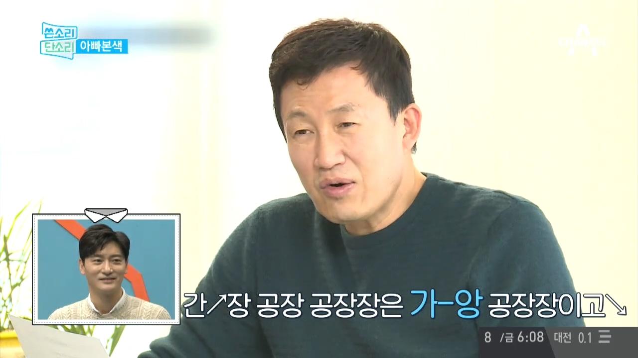 '채널A 시청자 마당' 379회