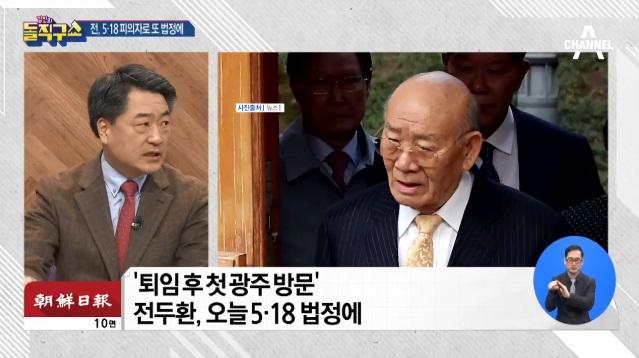 [2019.3.11] 김진의 돌직구쇼 175회