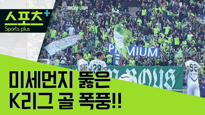 [스포츠+]미세먼지 뚫은 K리그 골 폭풍!!
