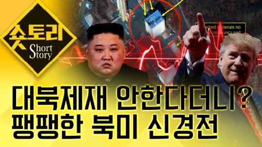 [숏토리] 대북제재 안 한다더니… 북한과 미국은 지금 ....