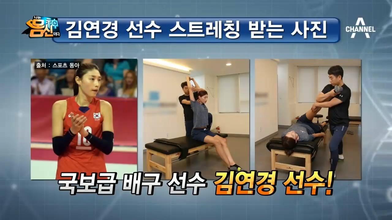 배구 선수 김연경의 'P 스트레칭' 통증 완화에 효과만....