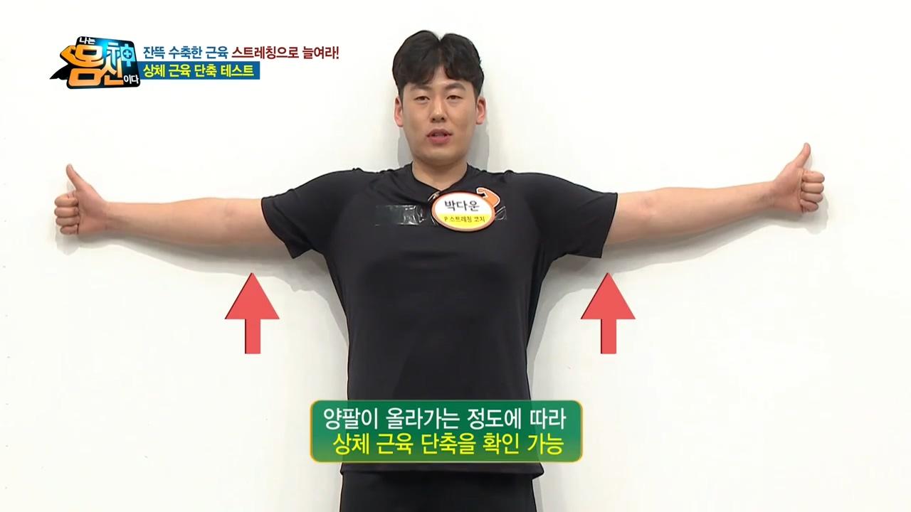 '상체 근육 단축 테스트' 나의 회전근개와 승모근 상태....