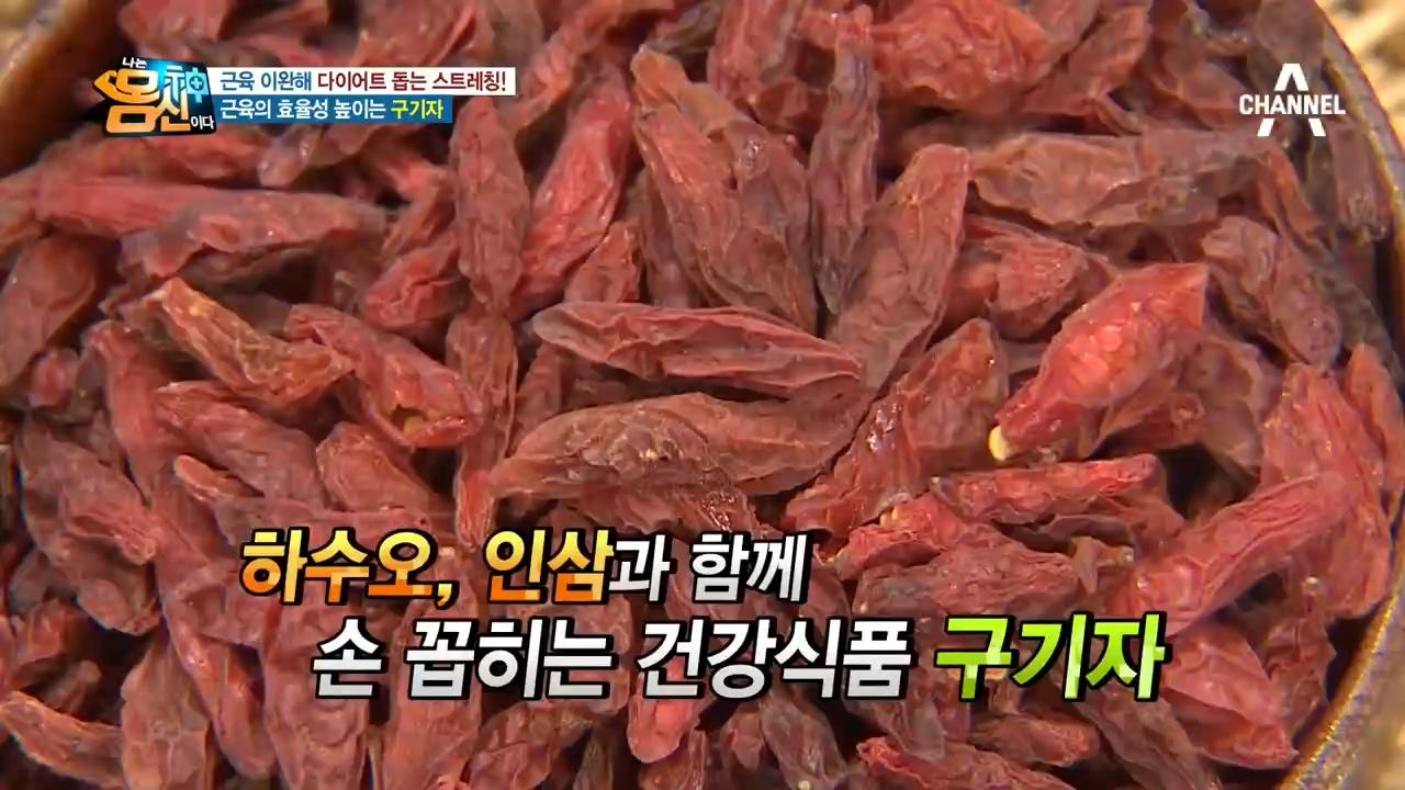 다이어트에 좋은 건강식품 '구기자' 근육 이완에 특히 ....