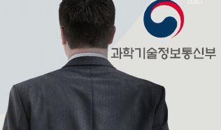 과기부 산하 기관장 12명 임기 못 채워…파문 확산