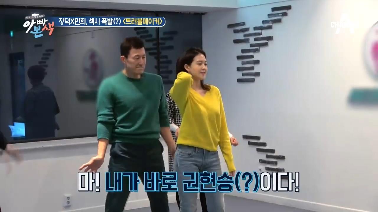 장덕&민희 '트러블 메이커♪'에 도전! (섹시 커플 댄....