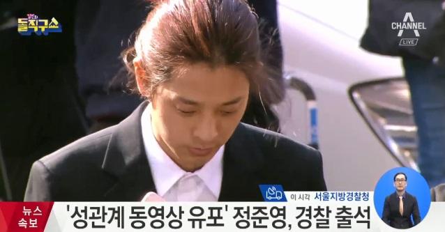 """정준영 경찰 출석…""""조사 성실히 받겠다"""""""