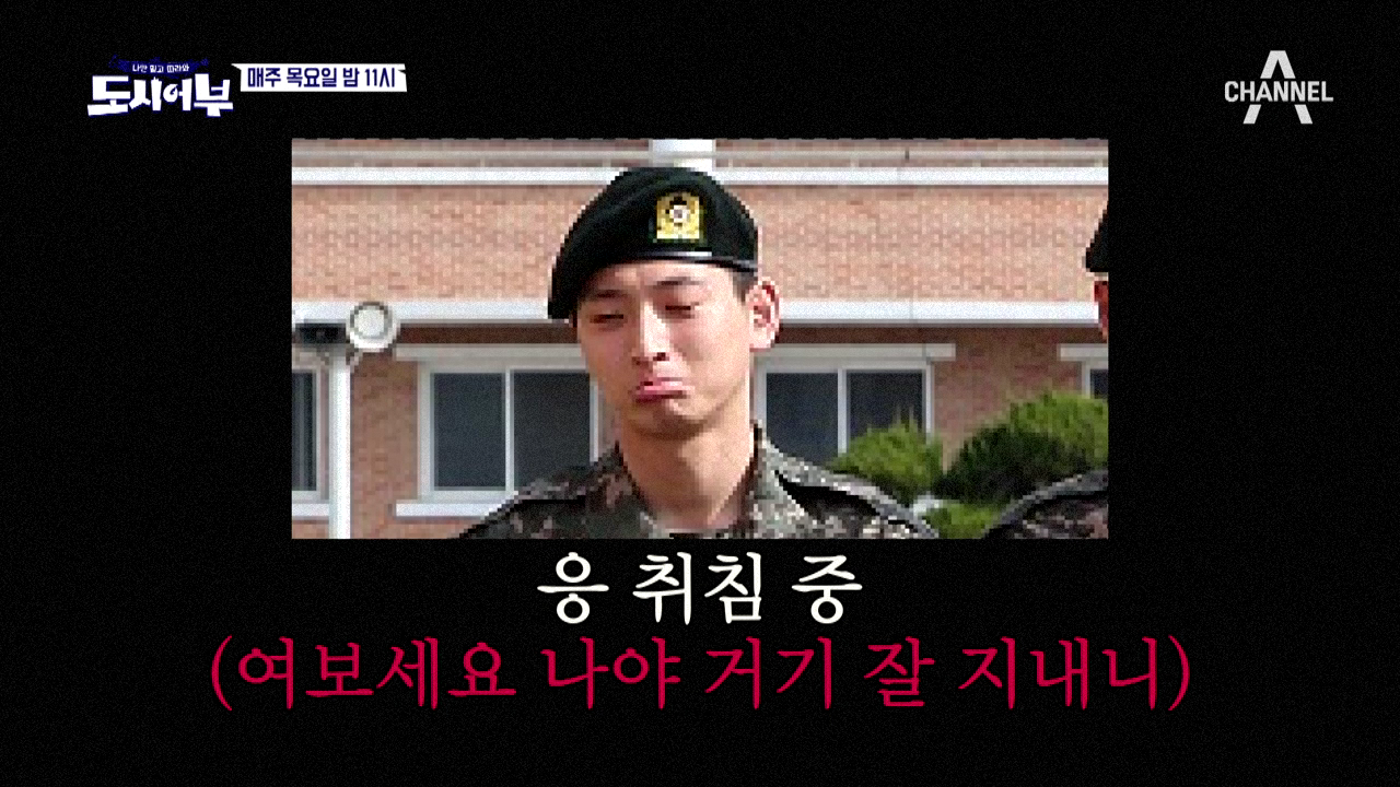 [단독] 2AM 진운의 입대 전 마지막 방송.. 잘 지....