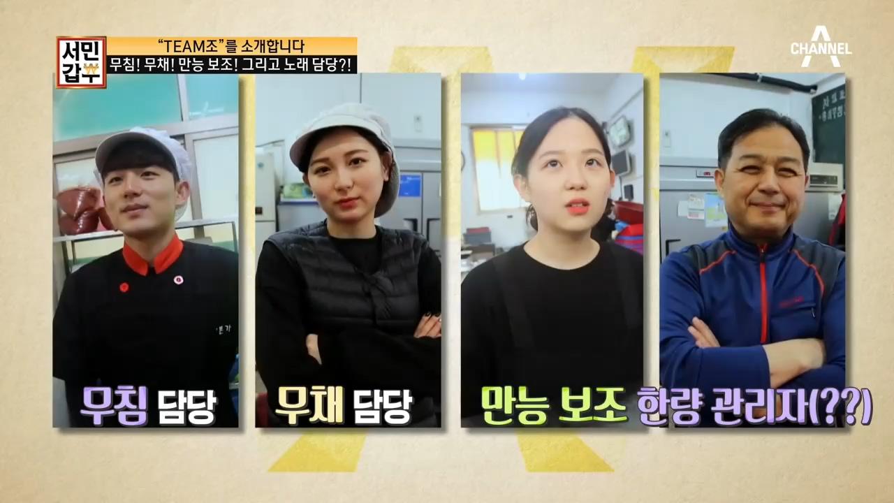 홍어 TEAM 조 '삼남매' (환상궁합) 그리고 '베짱....