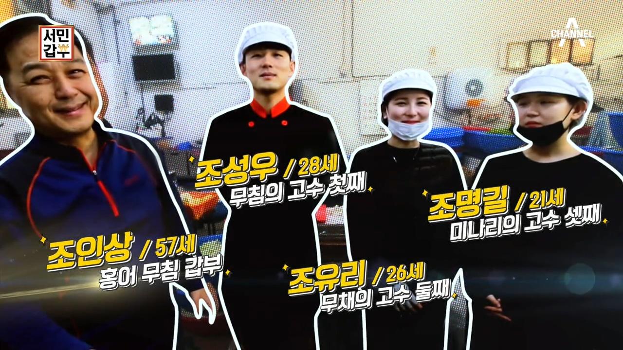 서민갑부 220회