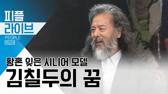 [피플 LIVE] 황혼 잊은 시니어 모델…김칠두의 꿈