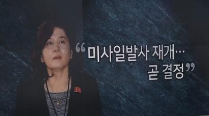 """최선희 """"美와 대화 중단 고려…김정은, 곧 행동 계획 ...."""
