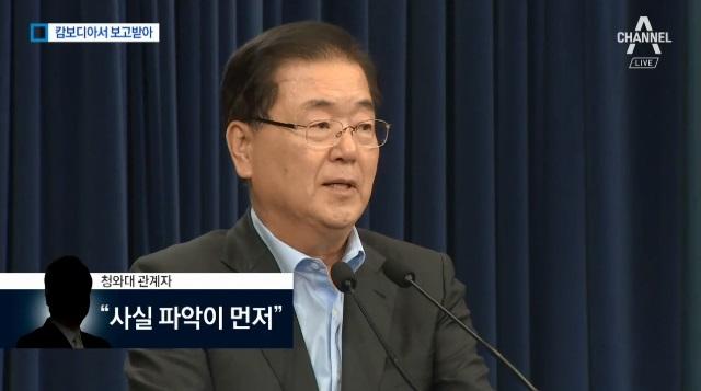 靑, 최선희 기자회견에 '당혹'…北, 오전부터 이상 징....