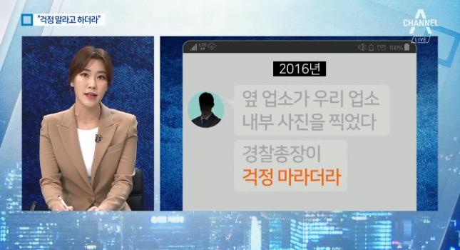 """""""뒤 봐준다더라""""…승리 카톡방 속 '경찰총장'은 윤모 ...."""