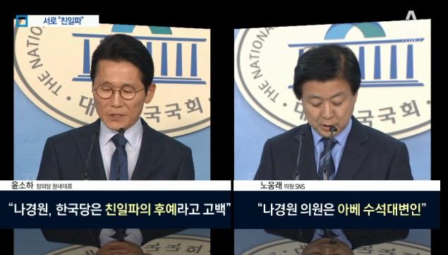"""민주당 vs 한국당, 이번에는 서로 """"친일파"""" 공방"""