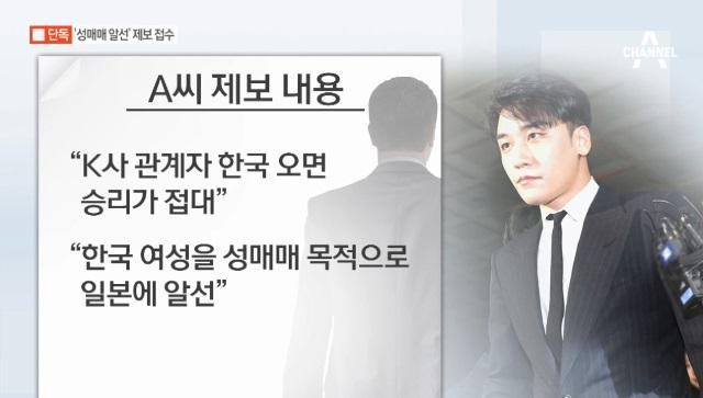 """[단독]검찰 """"승리, 일본 원정 성매매 알선"""" 제보 입...."""