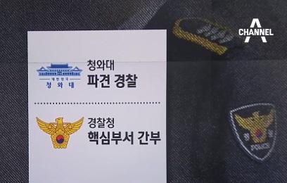 승리 카톡방 속 '경찰총장'…靑 민정수석실 거친 핵심 ....