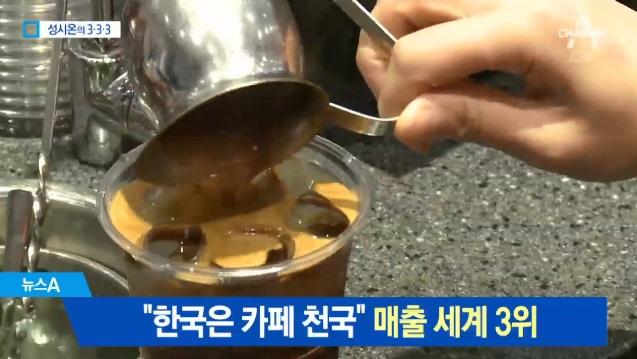 [333 뉴스]'카페 공화국' 한국, 커피숍 매출 세계....