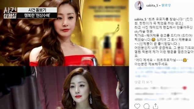 """행복한 '현상수배'…배우 오나라 """"최초 유포자 찾아요""""...."""