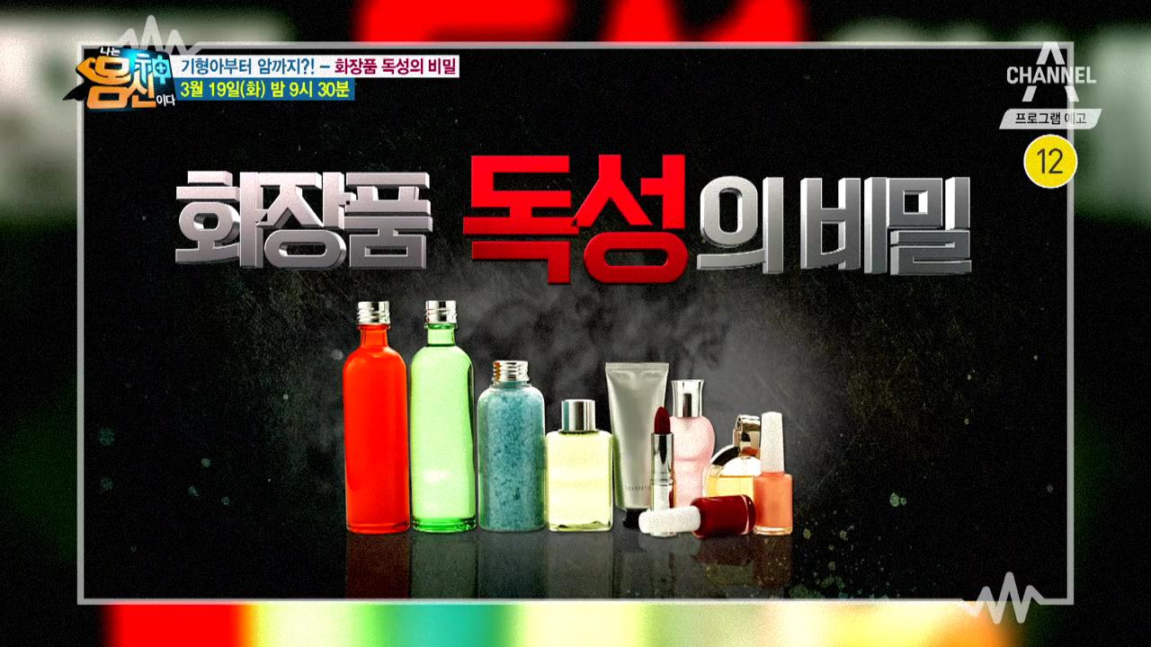[예고] 지금까지 몰랐던 화장품 독성의 비밀