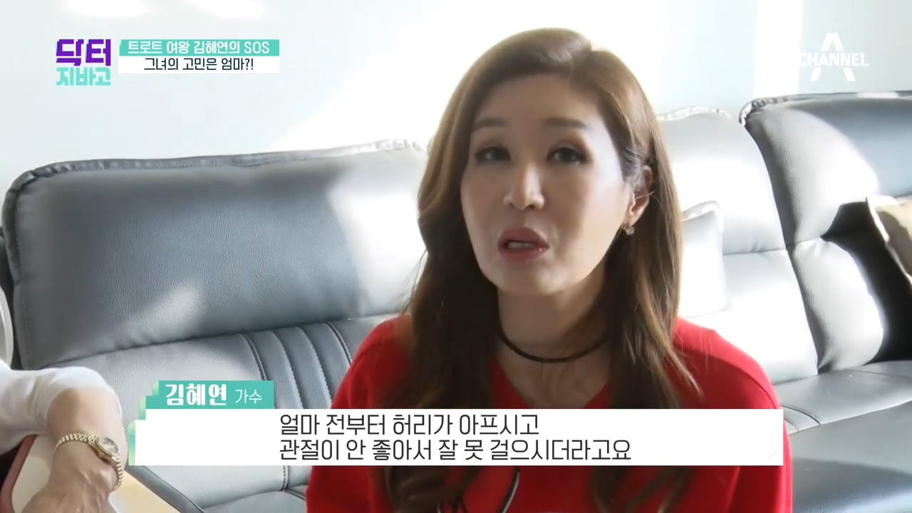 '뱀이다~' 김혜연의 고민은 '엄마'! 갑자기 생긴 관....