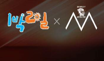 '1박2일' 촬영 몽키뮤지엄, 정준영이 섭외…그 배경은....