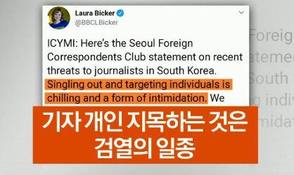 """'외신기자 매국' 후폭풍…""""언론 자유 침해"""" 거센  비...."""