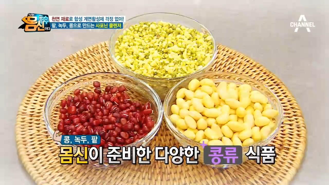 몸신의 팥, 녹두, 콩으로 만드는 '천연 세안제' (독....