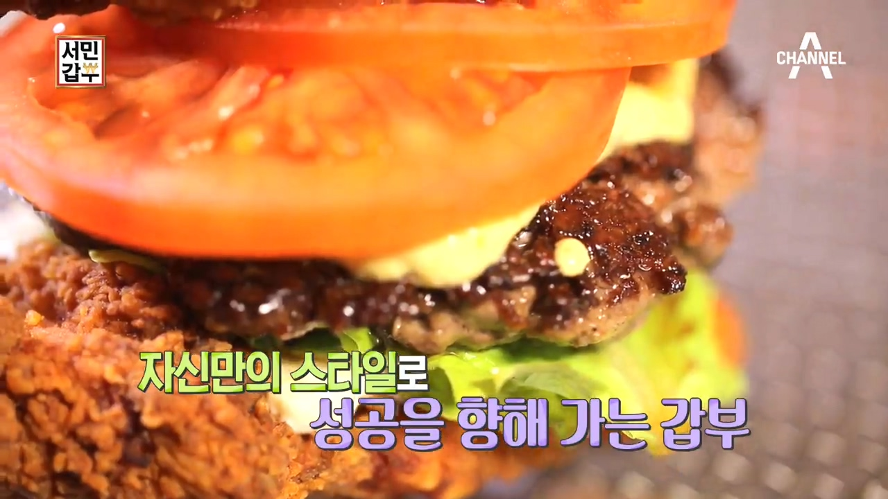 서민갑부 221회
