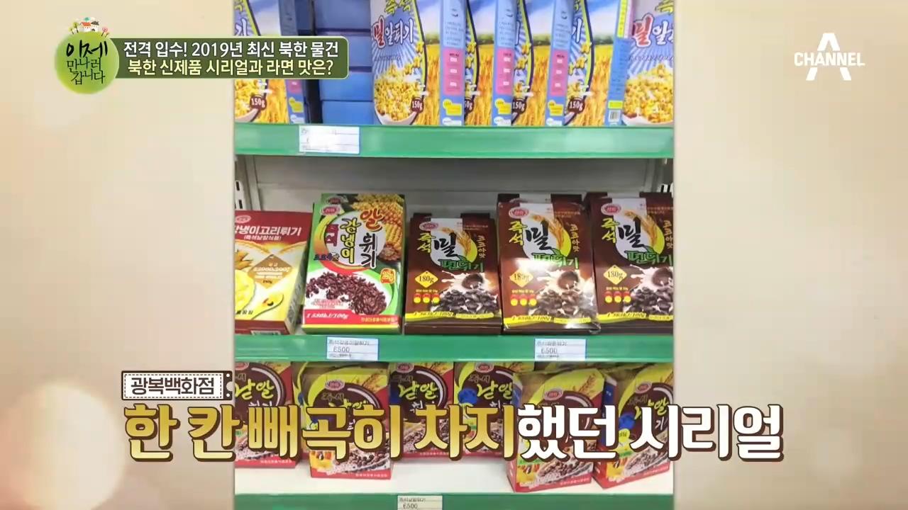 ★전격입수★ 북한 신제품 '시리얼' 북한 사람들의 아침....