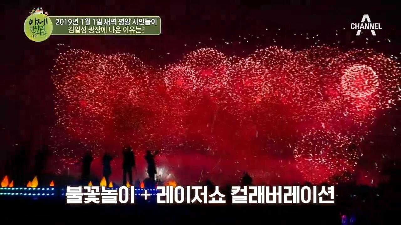 2019년 새해 첫날부터 평양 시민들이 김일성 광장에 ....