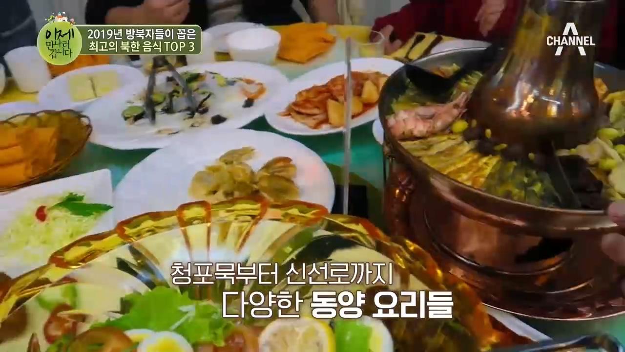 '옥류관 냉면X길거리 인조 고기밥X룡흥식당' 방북자들이....
