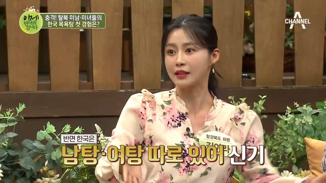 ♨충격♨ 탈북 미남-미녀들의 한국 목욕탕 첫 경험은? ....