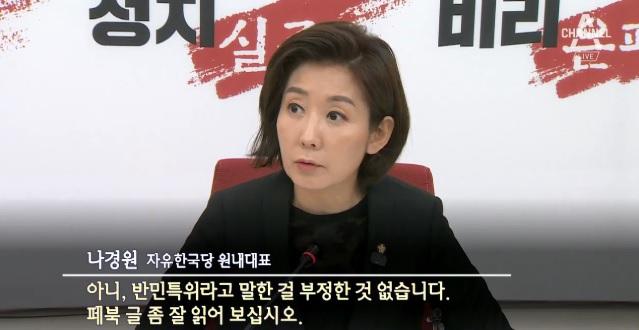"""[순간포착]나경원, '반문특위' 논란에…""""국어 실력 왜...."""