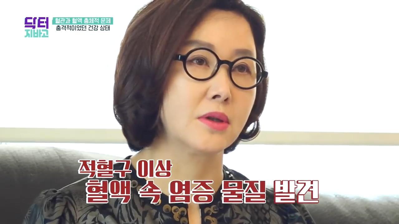 안방극장을 접수한 배우 유혜리! (충격) 그녀의 혈액이....