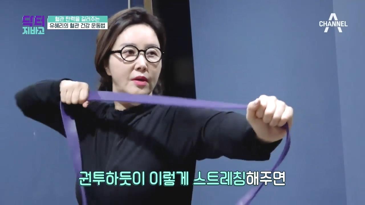 ※강추※ 혈관 美人 배우 유혜리의 혈관 운동법 (쭉↗쭉....