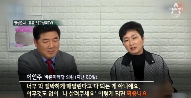 """[순간포착]이언주, 손학규에 """"찌질""""…임재훈 """"내부 총...."""