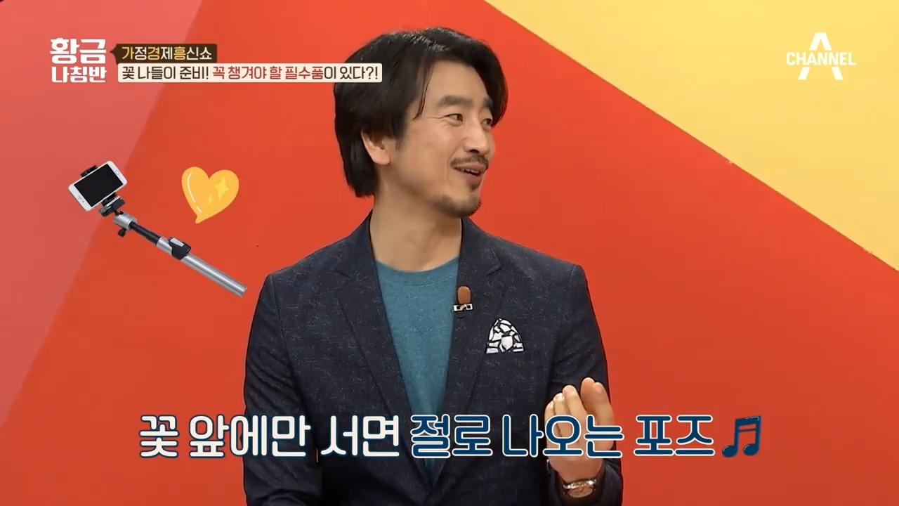 흥신쇼 MC들의 꽃놀이 필수템 大공개 (feat. 올해....
