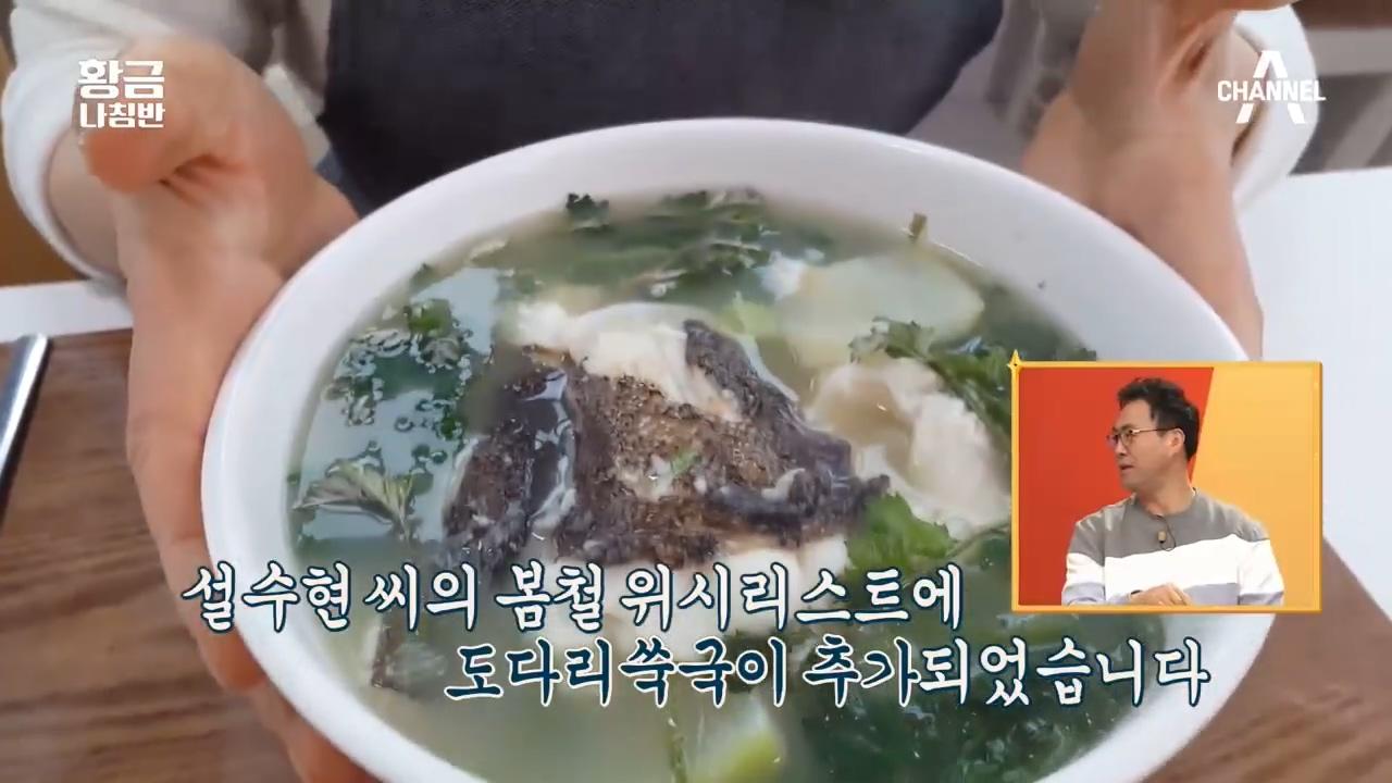 봄에 먹어야 꿀맛♡ '도다리 쑥국'부터 '쭈꾸미 샤부샤....